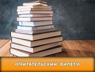 «Читательский  билет»