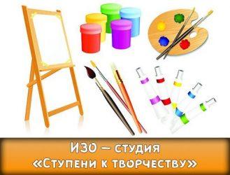 ИЗО — студия «Ступени к творчеству»