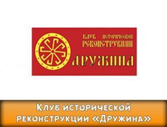 Клуб исторической реконструкции «Дружина»