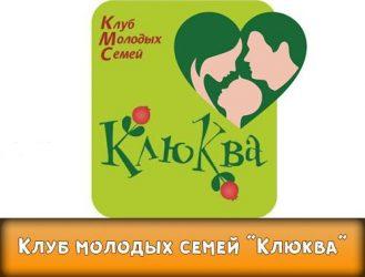 klyukva-klub-molodyh-semej