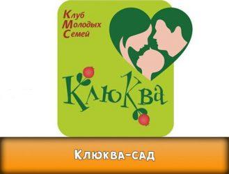 klyukva-sad