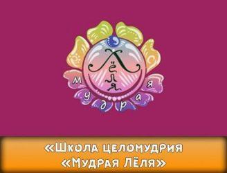 «Школа целомудрия «Мудрая Лёля»