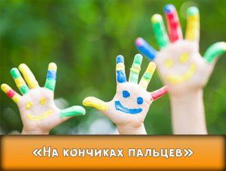 «На кончиках пальцев»