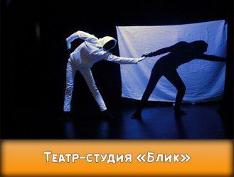 Театр-студия «Блик»