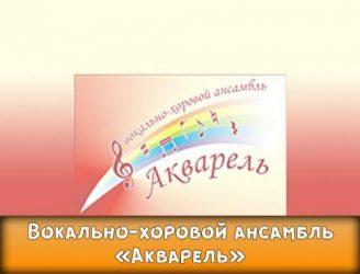 Вокально-хоровой ансамбль «Акварель»
